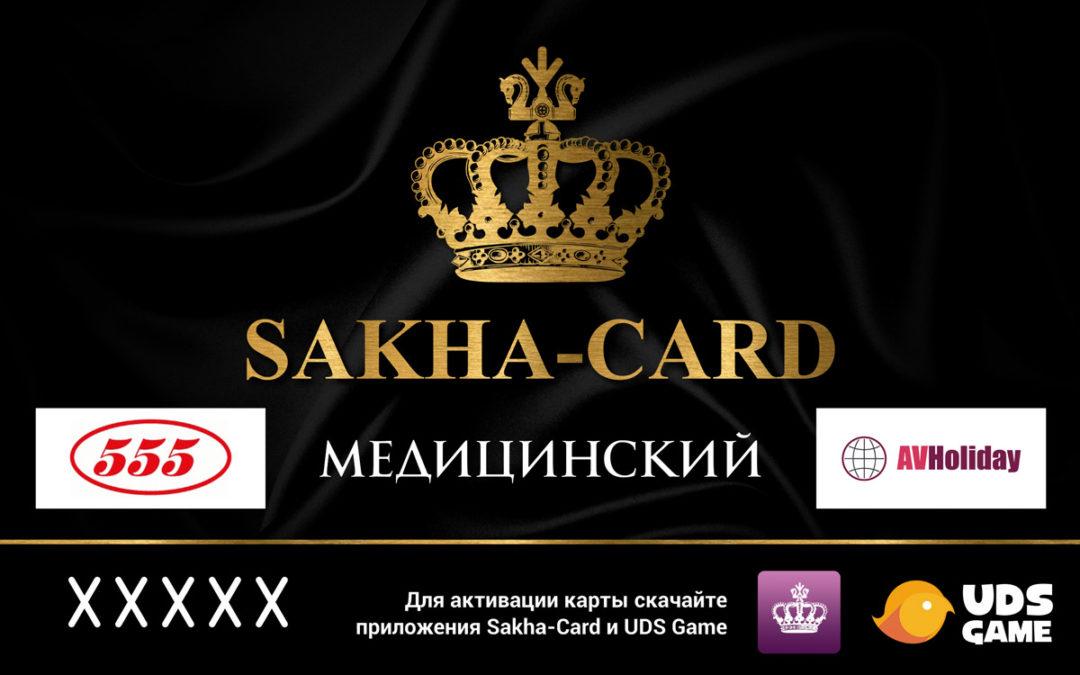 «AV HOLIDAY» генеральный партнер «SAKHA-CARD»