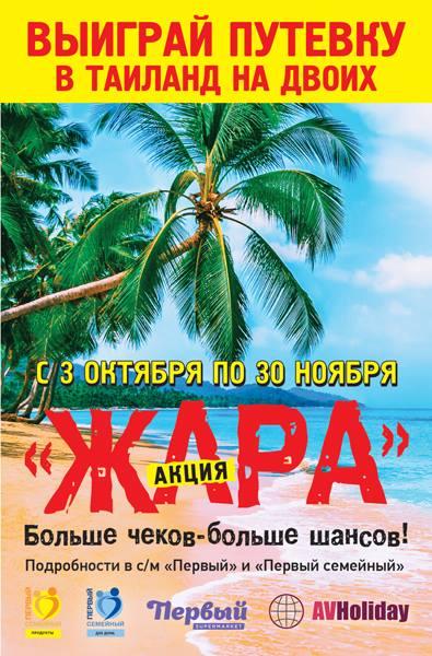 Акция в Южно-Сахалинске совместно с супермаркетами «Первый» и «Первый семейный»