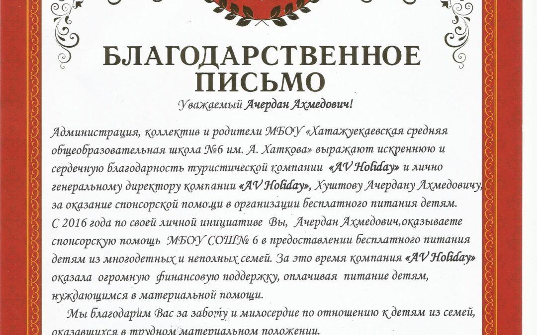 Благодарственные письма от МБОУ СОШ №6