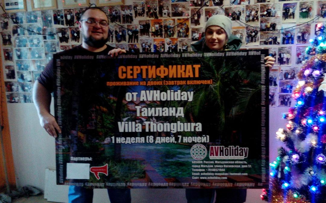 Результаты акции в Магадане «В Лето с AVHoliday»