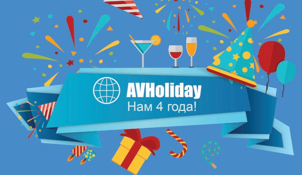 Акция в честь 4-х летия AV Holiday