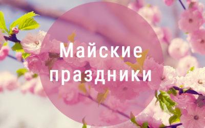 Режим работы в праздничные дни — Якутск